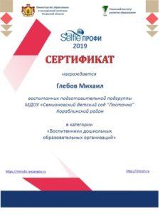 Глебов Селфи-профи