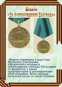награды времен великой отечественной войны